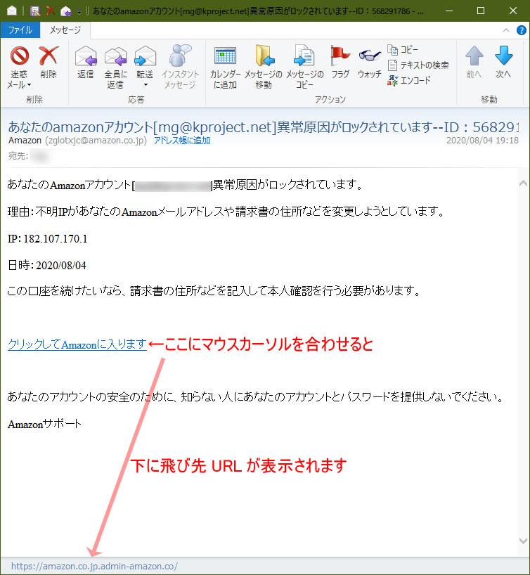 【Amazon偽装フィッシングメール】あなたのamazonアカウント[貴方のメールアドレス]異常原因がロックされています–ID:なんかの数字