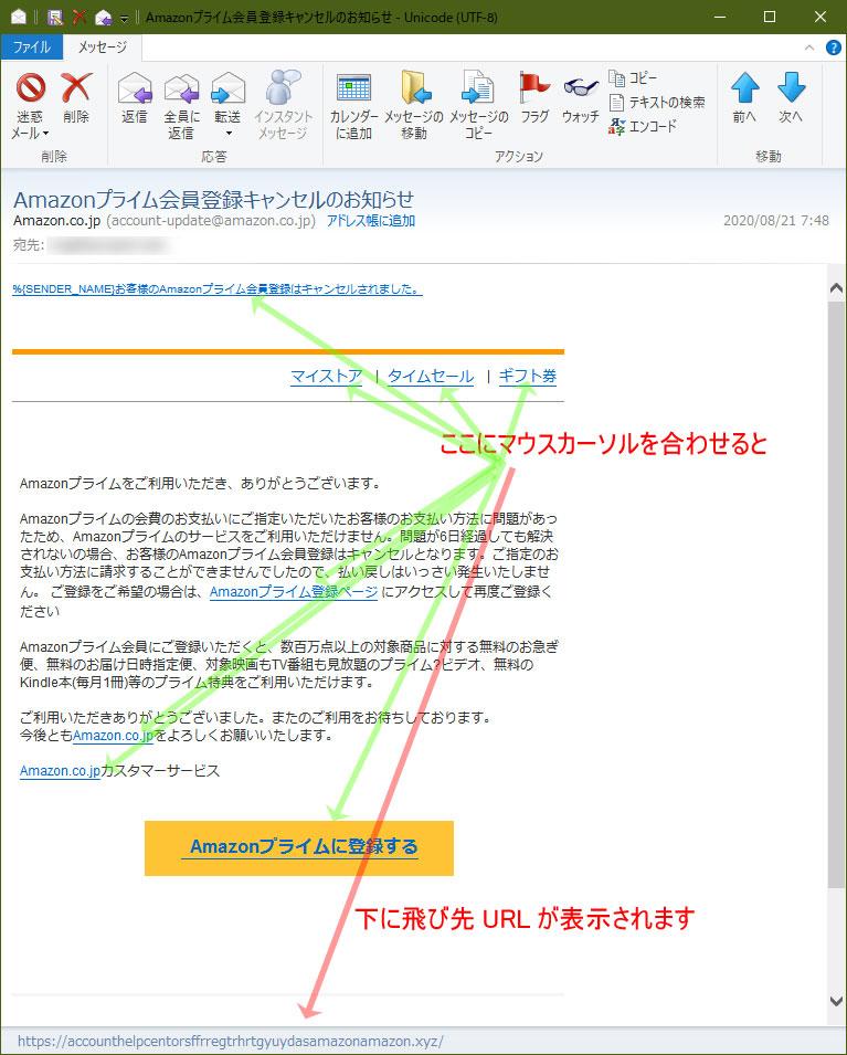 【アマゾン偽装・フィッシングメール】Amazonプライム会員登録キャンセルのお知らせ