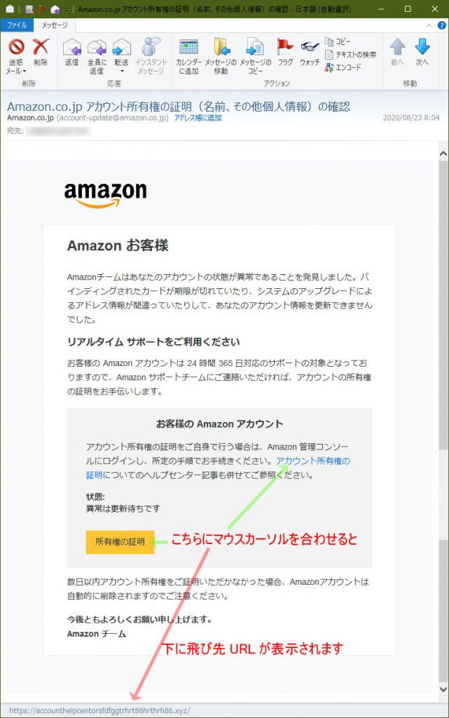 【Amazon偽装・フィッシングメール】Amazon.co.jp アカウント所有権の証明(名前、その他個人情報)の確認