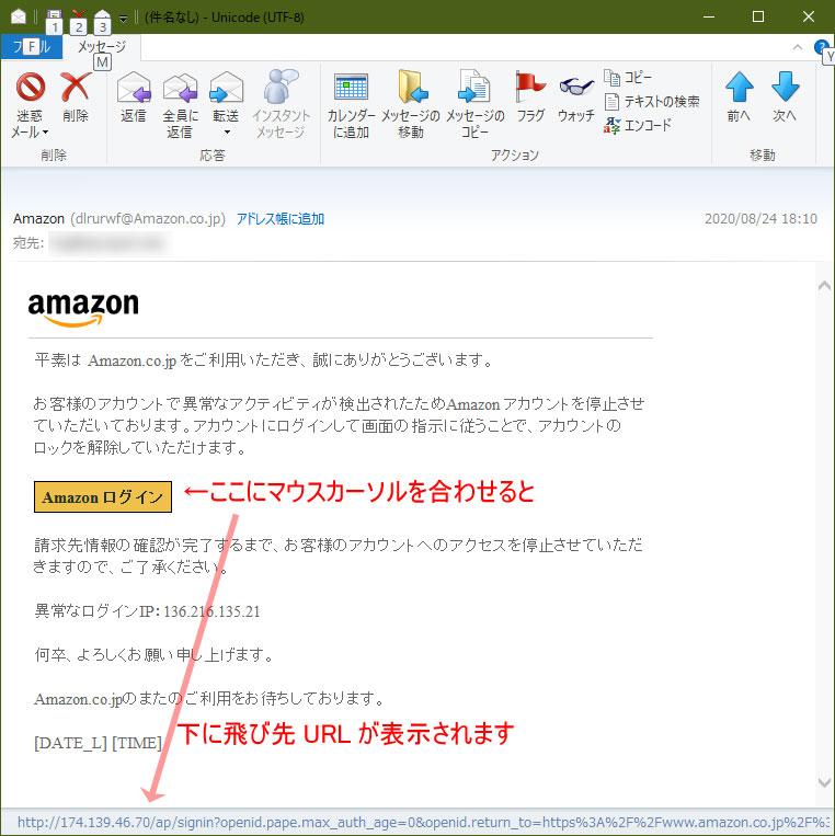 【Amazon偽装・フィッシングメール】件名はなかったです。