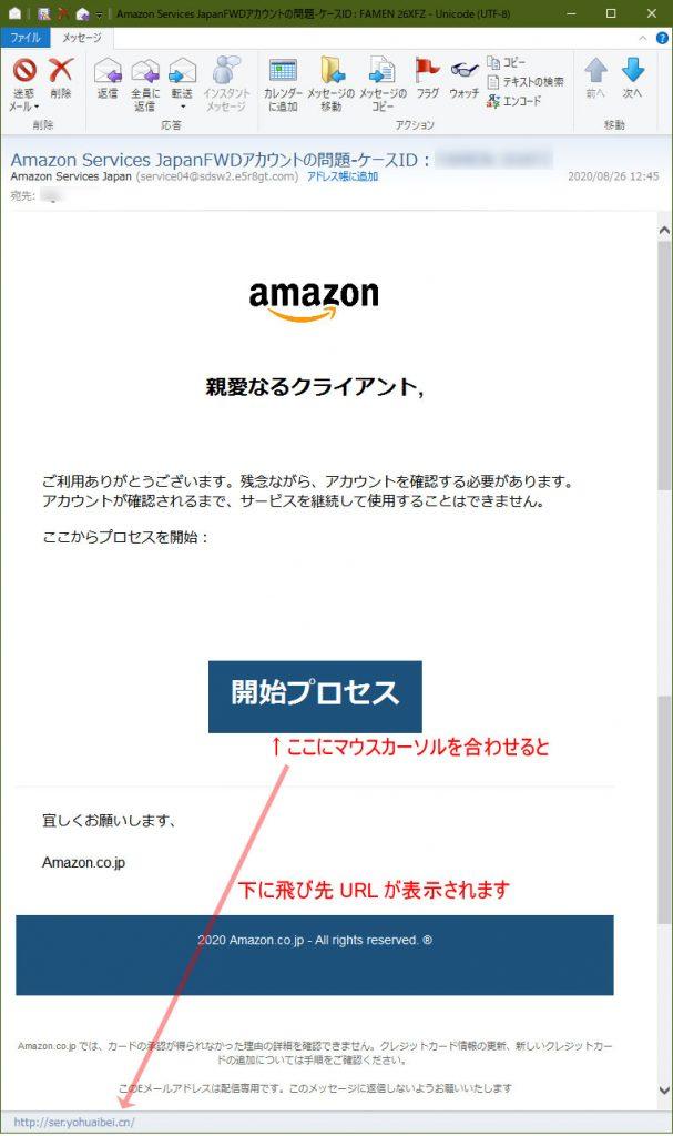 【Amazon偽装・フィッシングメール】Amazon Services JapanFWDアカウントの問題-ケースID : 番号?