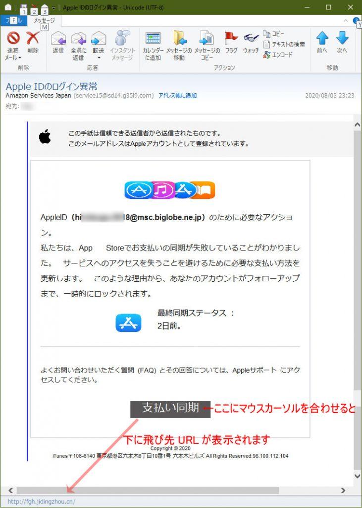 【Aplle系偽装フィッシングメール】Apple IDのログイン異常