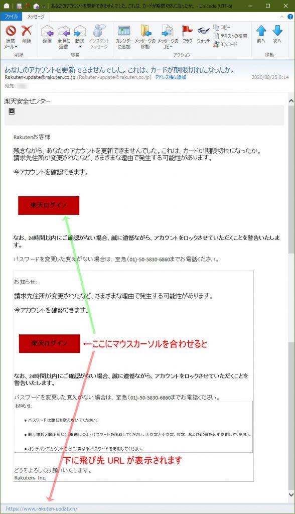 【楽天偽装・フィッシングメール】あなたのアカウントを更新できませんでした。これは、カードが期限切れになったか。