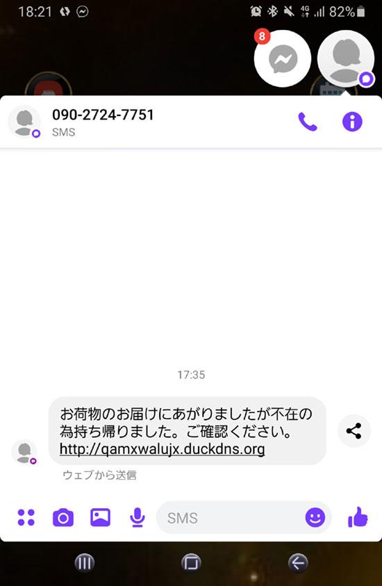 【宅配偽装・フィッシングSMSショートメール】