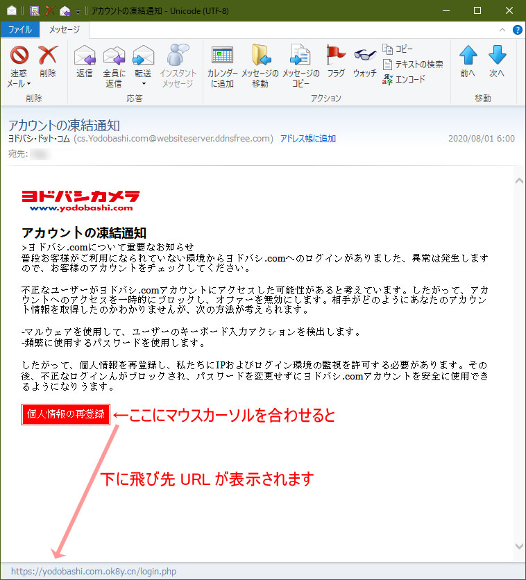 【ヨドバシ偽装・フィッシングメール】アカウントの凍結通知