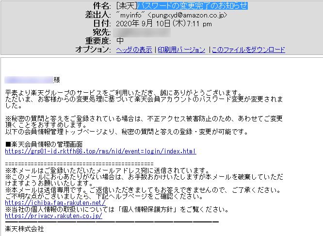 【楽天偽装・フィッシングメール】[楽天]パスワードの変更完了のお知らせ