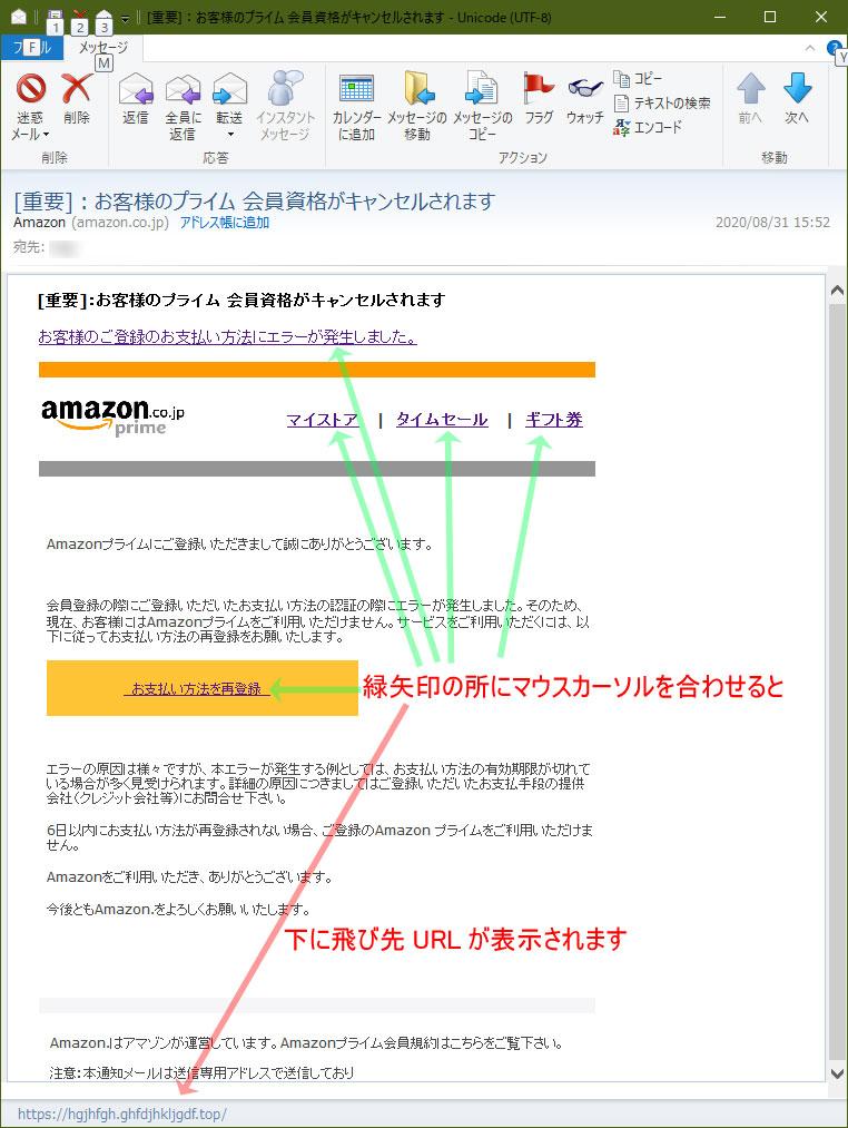 【Amazon偽装・フィッシングメール】[重要]:お客様のプライム 会員資格がキャンセルされます