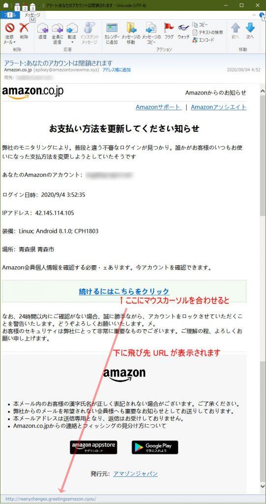 【Amazon偽装・フィッシングメール】アラート:あなたのアカウントは閉鎖されます