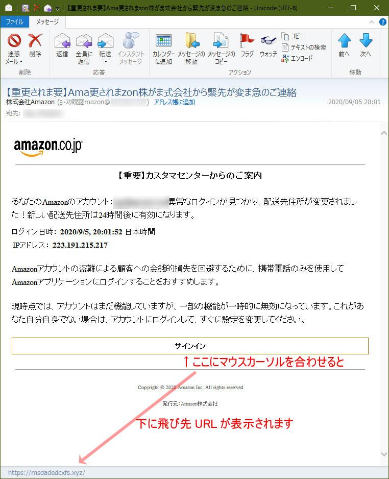 【Amazon偽装・フィッシングメール】【重更されま要】Ama更されまzon株がま式会社から緊先が変ま急のご連絡
