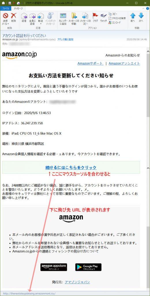 【Amazon偽装・フィッシングメール】アカウント認証を行ってください