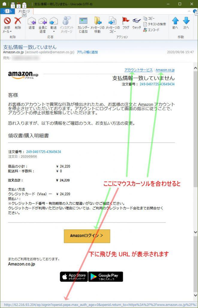 【Amazon偽装・フィッシングメール】支払情報一致していません