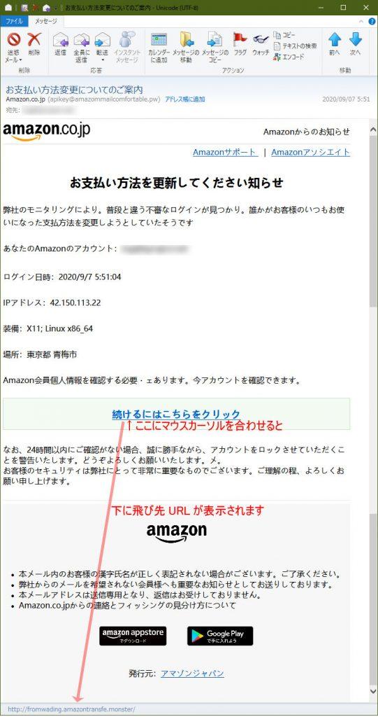 【Amazon偽装・フィッシングメール】お支払い方法変更についてのご案内