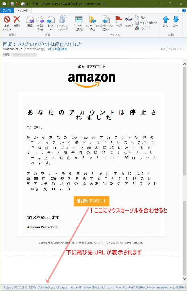 【Amazon偽装・フィッシングメール】回复: あなたのアカウントは停止されました