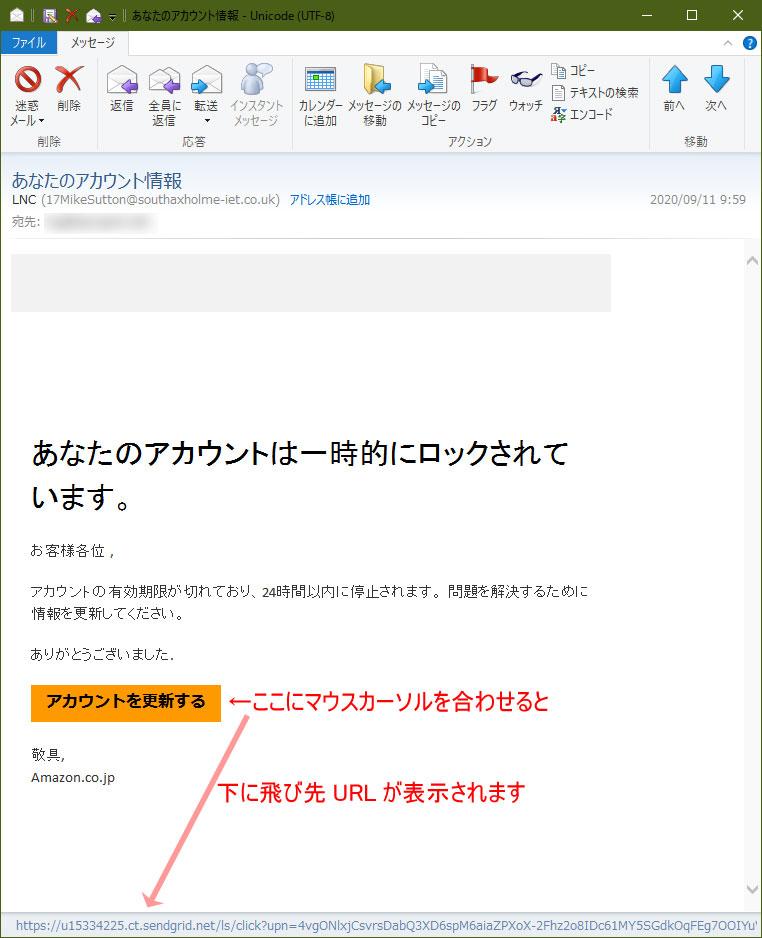 【Amazon偽装・フィッシングメール】あなたのアカウント情報