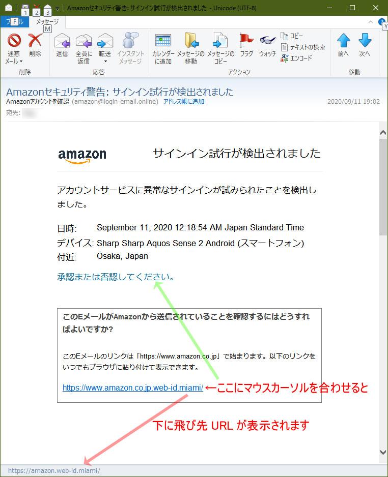 【Amazon偽装・フィッシングメール】Amazonセキュリティ警告: サインイン試行が検出されました
