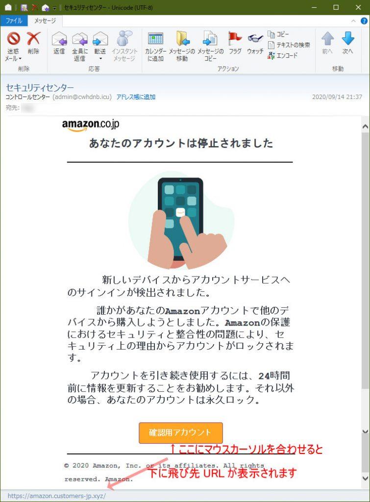 【Amazon偽装・フィッシングメール】セキュリティセンター