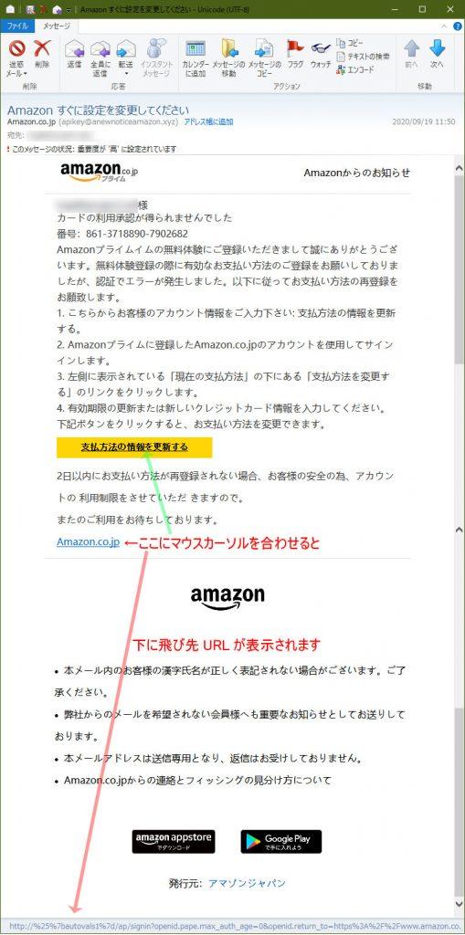 【Amazon偽装・フィッシングメール】Amazon すぐに設定を変更してください