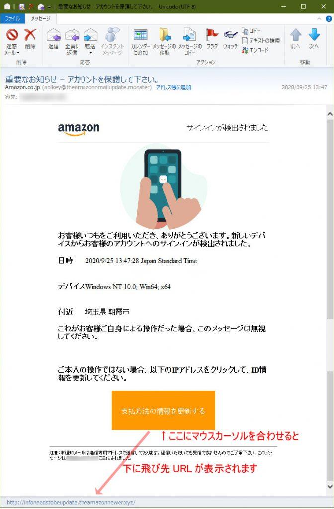 【Amazon偽装・フィッシングメール】重要なお知らせ – アカウントを保護して下さい。