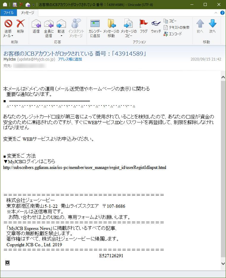 【JCB偽装・フィッシングメール】お客様のJCBアカウントがロックされている 番号: