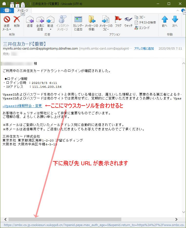 【三井住友偽装・フィッシングメール】三井住友カード【重要】