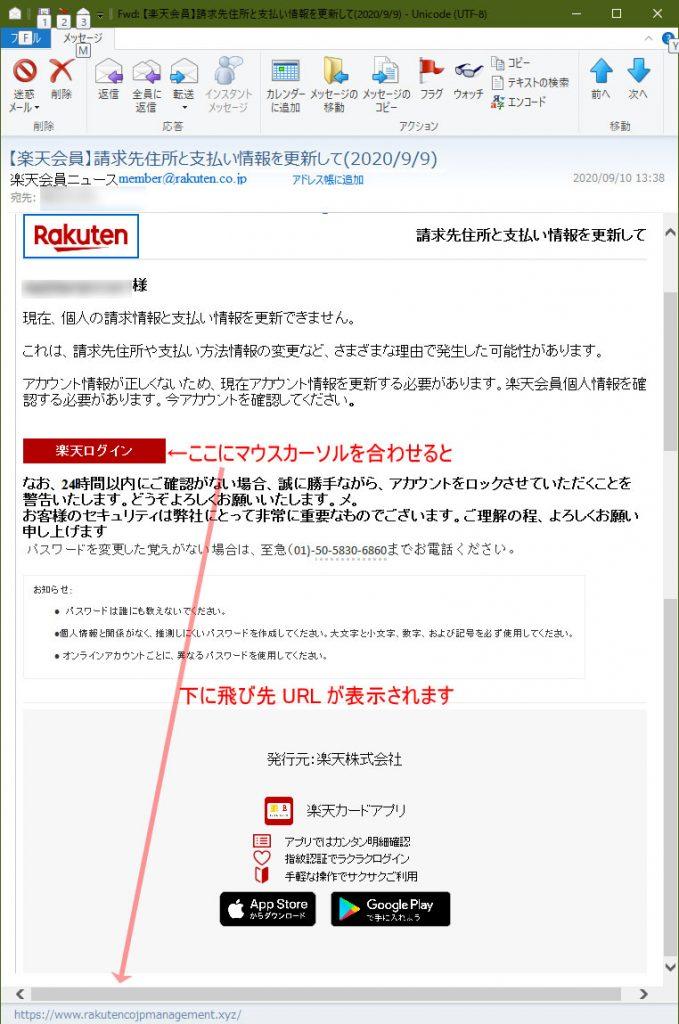 【楽天偽装・フィッシングメール】【楽天会員】請求先住所と支払い情報を更新して(2020/9/9)