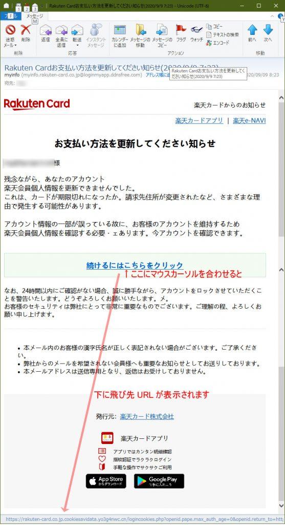 【楽天偽装・フィッシングメール】Rakuten Cardお支払い方法を更新してください知らせ(2020/9/9 7:24)