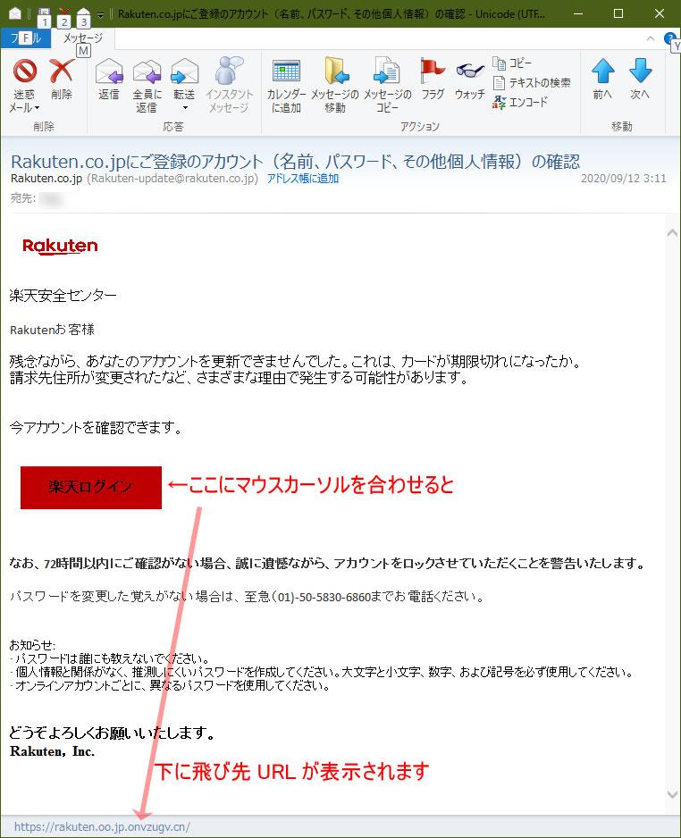 【楽天偽装・フィッシングメール】Rakuten.co.jpにご登録のアカウント(名前、パスワード、その他個人情報)の確認