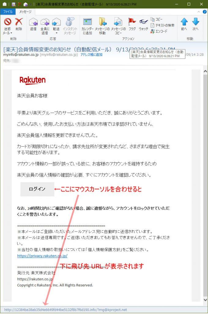 【楽天偽装・フィッシングメール】[楽天]会員情報変更のお知らせ(自動配信メール) 日時 PM
