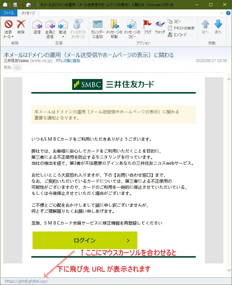 【三井住友SMBC詐欺・フィッシングメール】本メールはドメインの運用(メール送受信やホームページの表示)に関わる