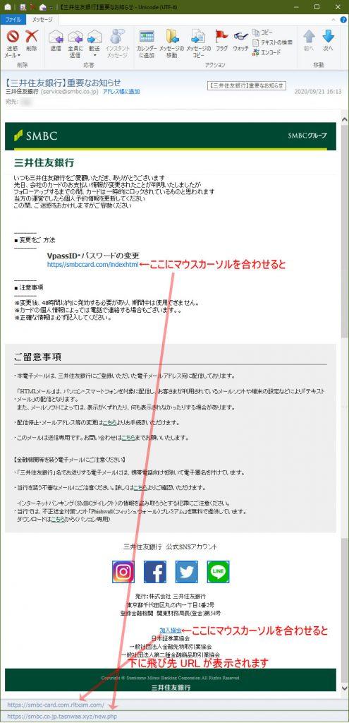 【三井住友(SMBC)詐欺・フィッシングメール】【三井住友銀行】重要なお知らせ