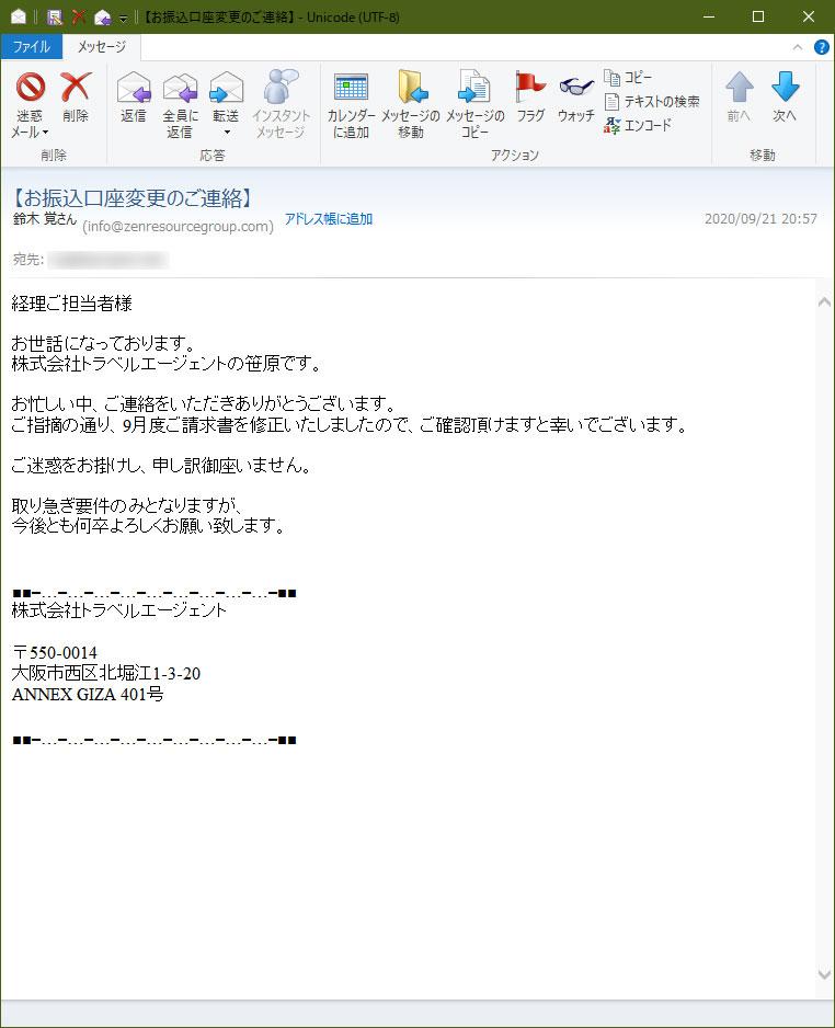 【迷惑メール・スパムメール】【お振込口座変更のご連絡】