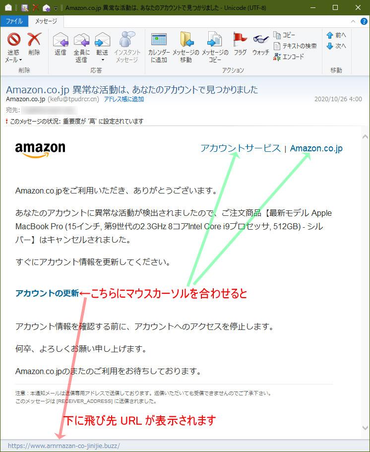 【Amazon偽装・フィッシングメール】Amazon.co.jp 異常な活動は、あなたのアカウントで見つかりました