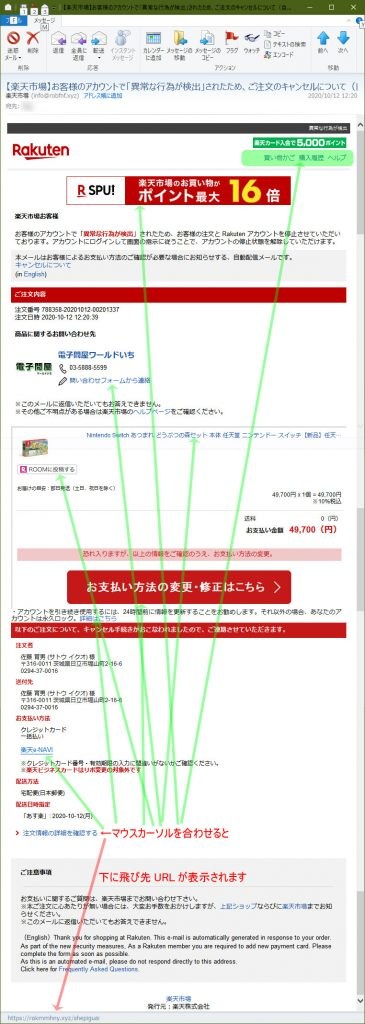 楽天偽装・フィッシングメール【【楽天市場】お客様のアカウントで「異常な行為が検出」されたため、ご注文のキャンセルについて(自動配信メール)】