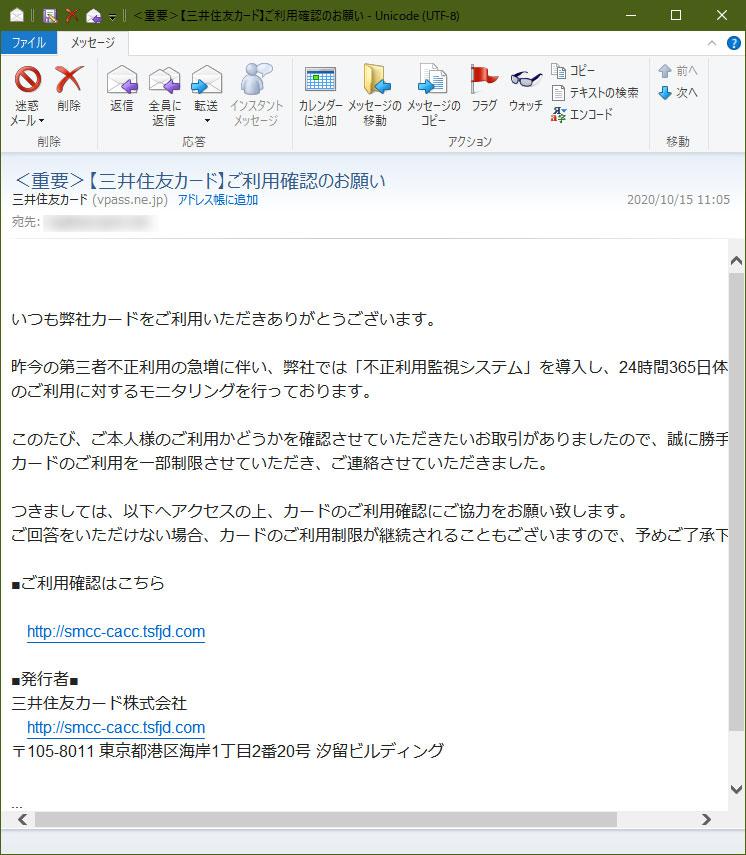 三井住友カード偽装・フィッシングメール【<重要>【三井住友カード】ご利用確認のお願い】