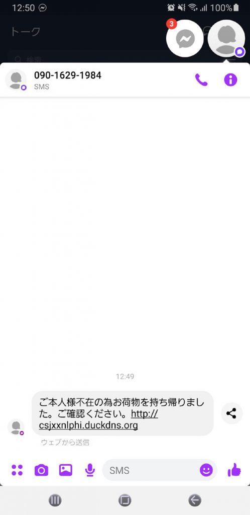 宅配業者偽装SMS(ショートメール)