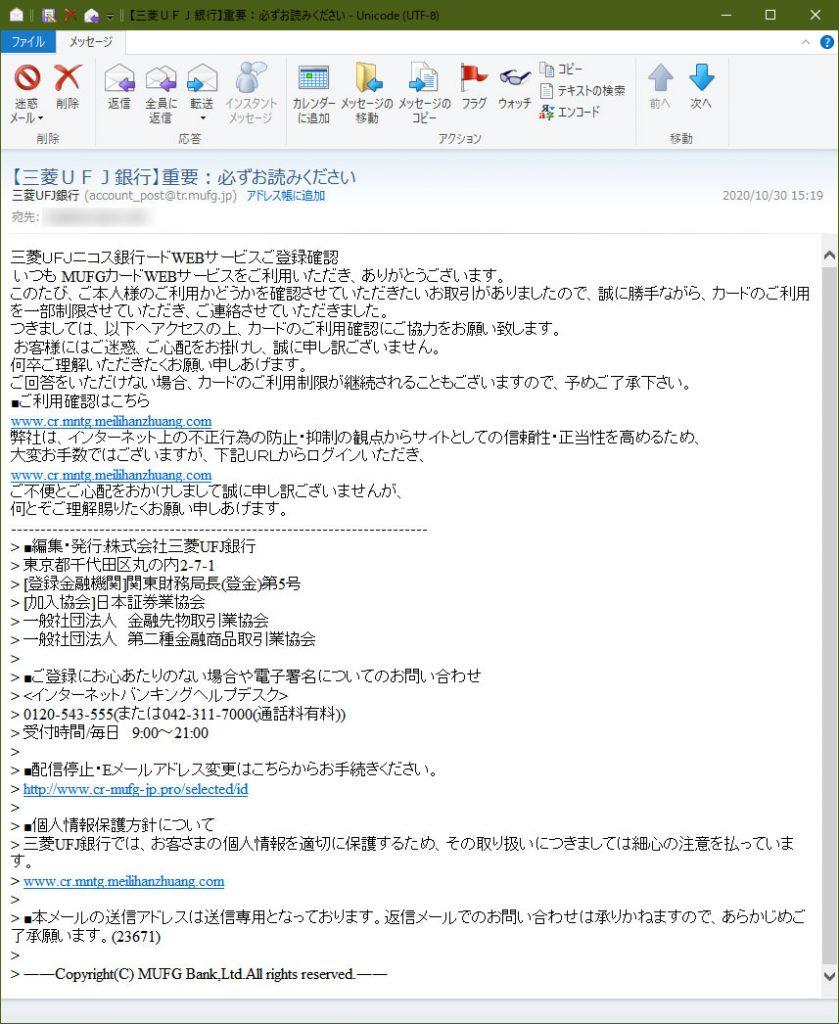 【三菱UFJ銀行偽装・フィッシングメール】【三菱UFJ銀行】重要:必ずお読みください