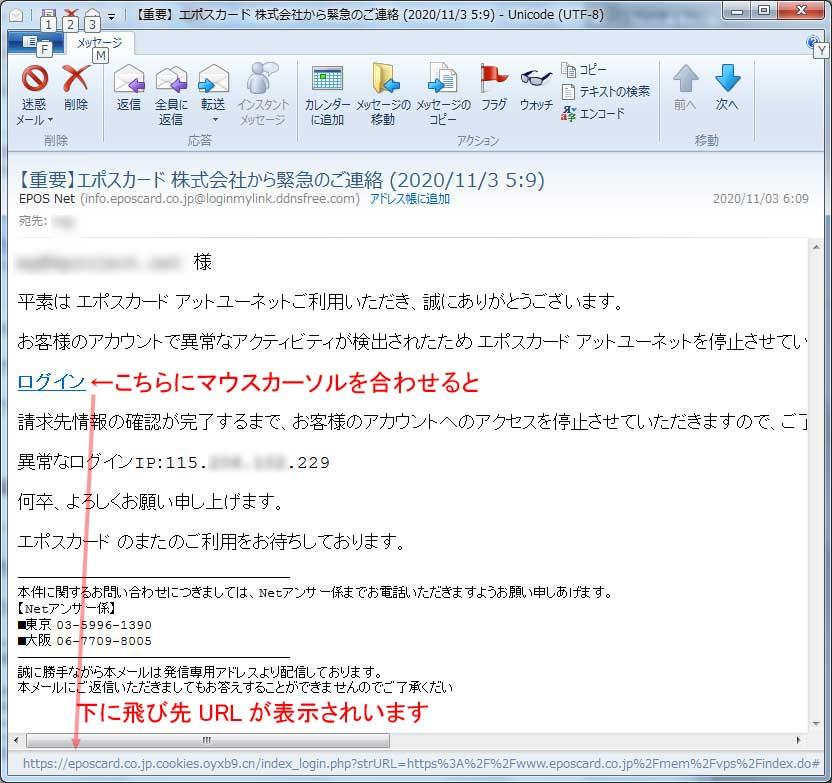 【エポスカード偽装・フィッシングメール】【重要】エポスカード 株式会社から緊急のご連絡 (2020/11/3 5:9)