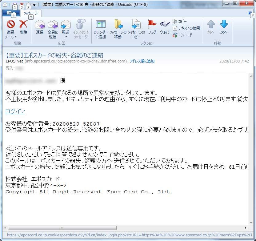【エポスカード偽装・フィッシングメール】【重要】エポスカードの紛失・盗難のご連絡