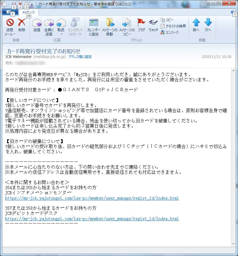 【JCB偽装・フィッシングメール】カード再発行受付完了のお知らせ