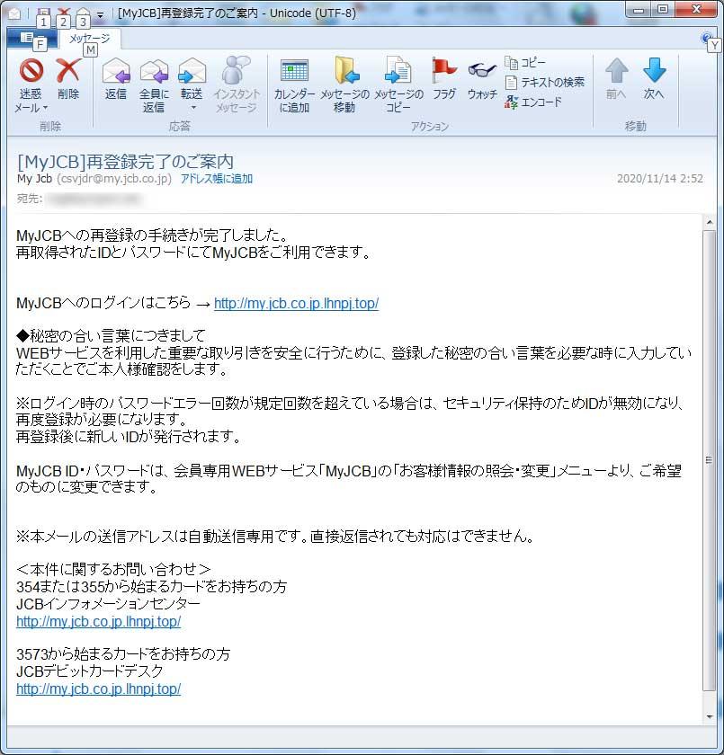 【JCB偽装・フィッシングメール】[MyJCB]再登録完了のご案内
