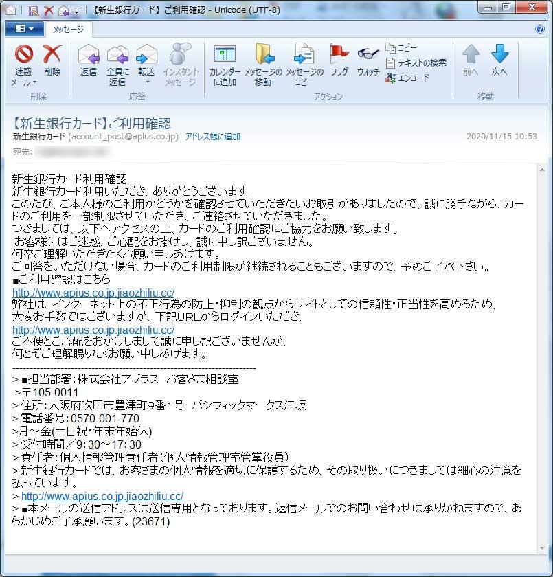 【新生銀行偽装・フィッシングメール】【新生銀行カード】ご利用確認