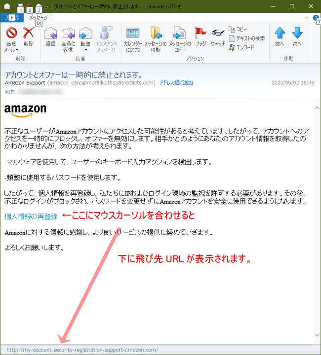 Amazon偽装・フィッシングメール】アカウントとオファーは一時的に禁止 ...