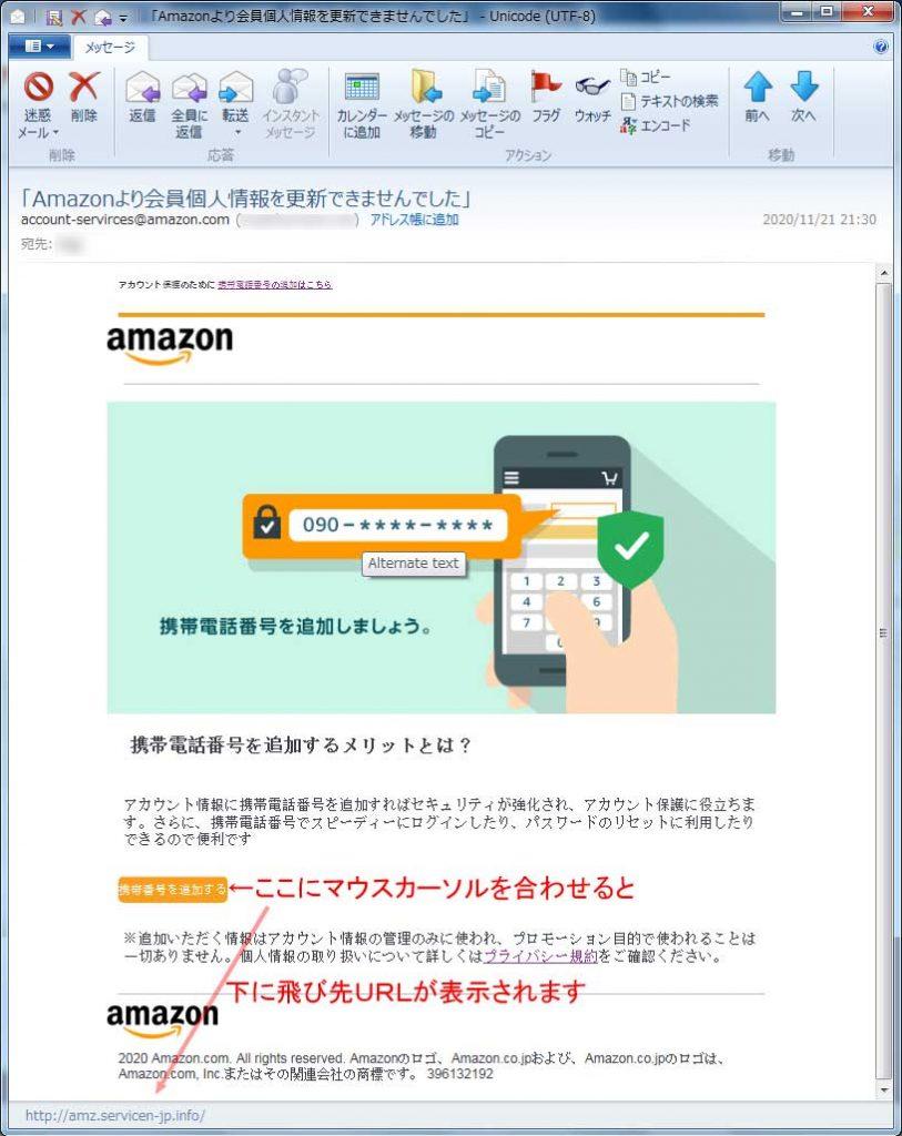 【Amazon偽装・フィッシングメール】「Amazonより会員個人情報を更新できませんでした」