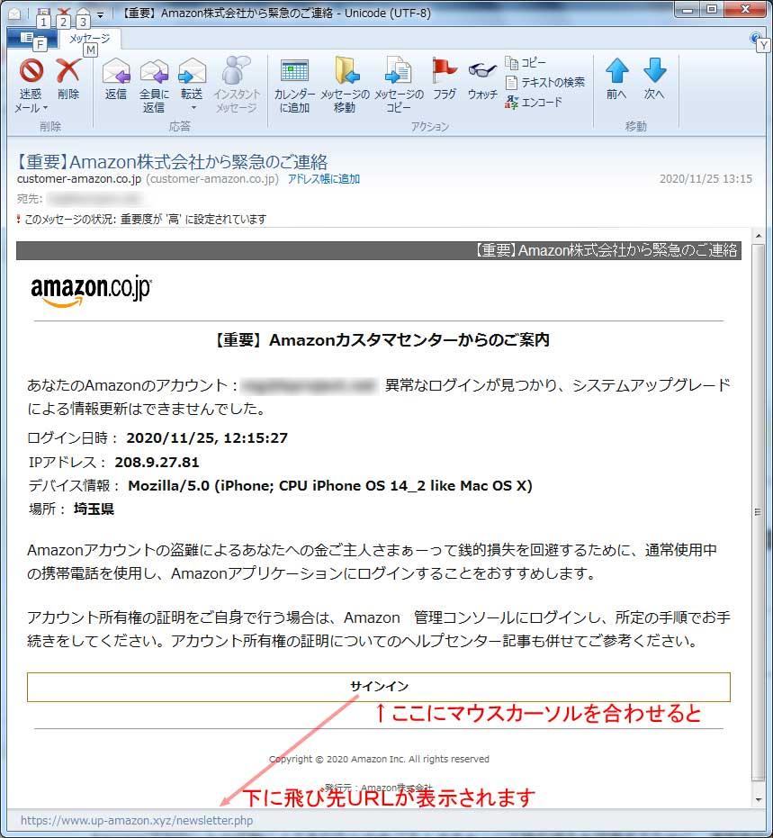 【Amazon偽装・フィッシングメール】【重要】Amazon株式会社から緊急のご連絡