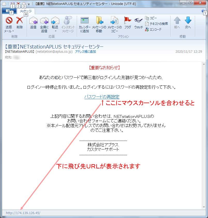 【新生銀行・偽装フィッシングメール】【重要】NETstationAPLUS セキュリティーセンター