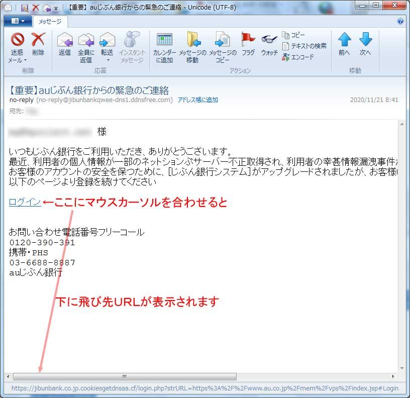 【au自分銀行偽装・フィッシングメール】【重要】auじぶん銀行からの緊急のご連絡