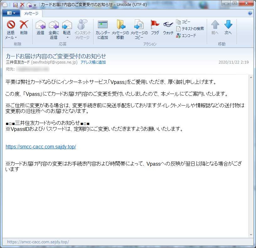 【三井住友偽装・フィッシングメール】カードお届け内容のご変更受付のお知らせ
