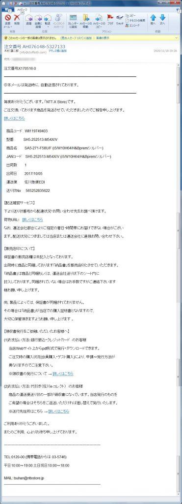 【物販販売詐欺メール NTT-X Store】注文番号 何かの番号