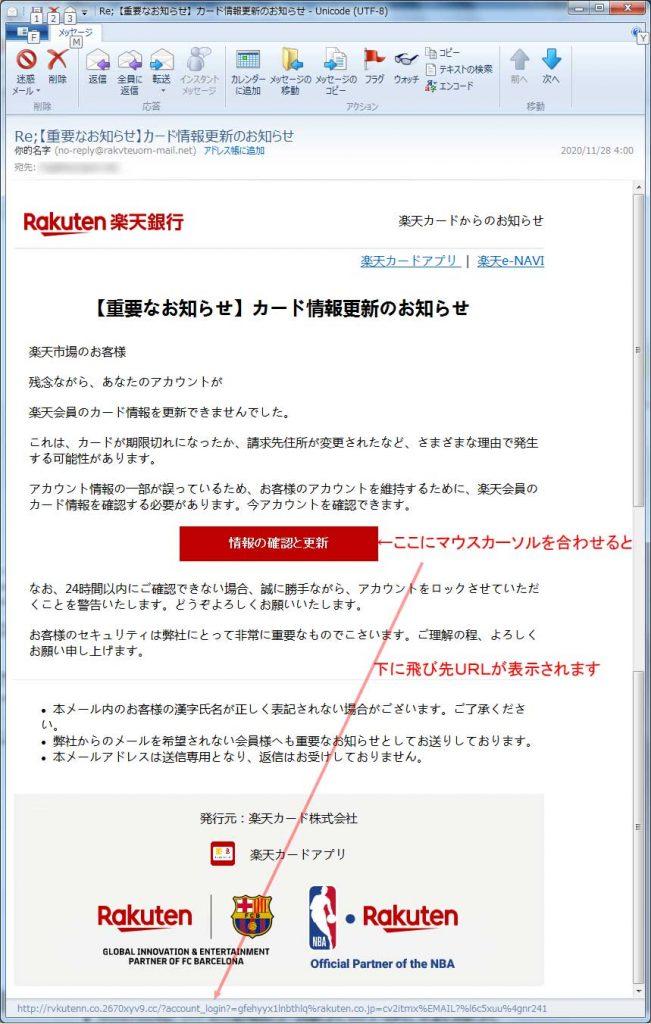 【楽天偽装・フィッシングメール】Re;【重要なお知らせ】カード情報更新のお知らせ