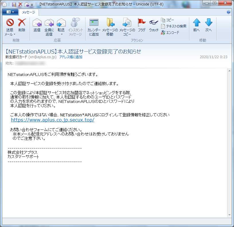 【新生銀行偽装・フィッシングメール】【NETstationAPLUS】本人認証サービス登録完了のお知らせ